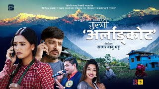 Gulmi Arlangkot by Bishnu Khatri & Shanti Shree Pariyar | Ft. Sandesh & Ayushma | New Nepali Song