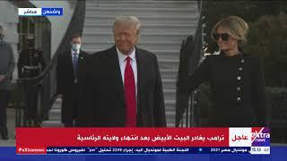 الآن   لحظات مغادرة ترامب للبيت الأبيض بعد انتهاء ولايته الرئاسية