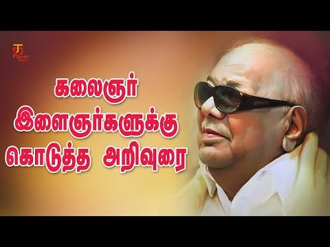 Kalaignar Karunanidhi Strong Advice To Young Men | Remarkable Voice and unforgettable Speech