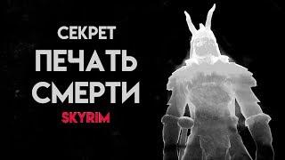 Skyrim Special Edition | Секрет Печать Смерти!