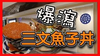 【識食之人】北海道直送!爆瀉三文魚子丼【北海丼】
