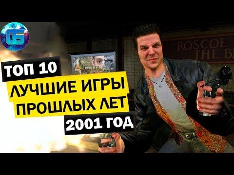 Топ 10 игр 2001 года для слабых пк | Лучшие Игры Прошлых Лет №2