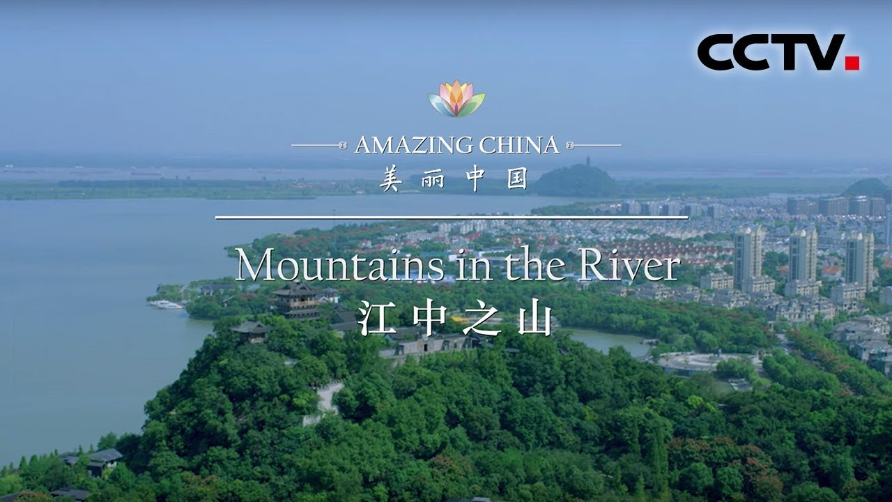《美丽中国》江中之山 Amazing China-Mountains in the River | CCTV纪录