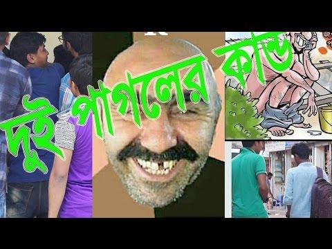 bangla funny video 2017    দুই পাগলের কান্ড 😁😀  বাংলা ফানি ভিডিও  