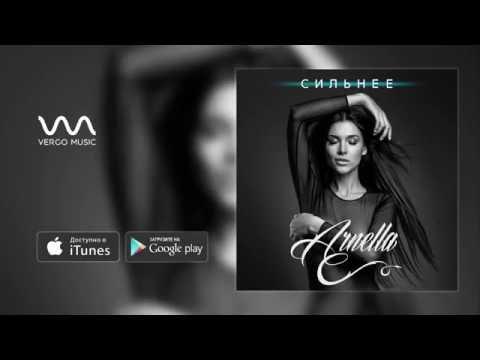 Arnella – Сильнее (Премьера песни)