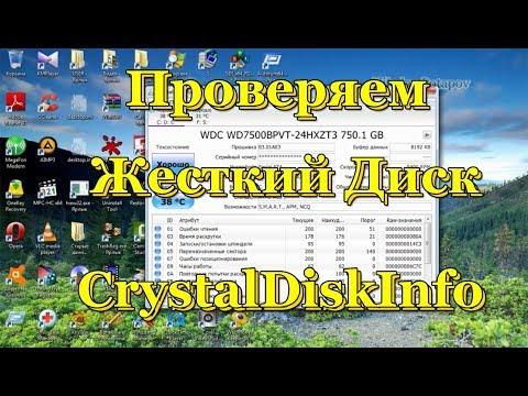 Crystaldiskinfo как пользоваться видео