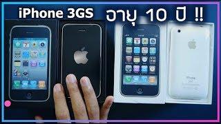 แกะกล่อง iPhone 3GS ผ่านมา 10 ปีสภาพยังใหม่กรี๊บ!