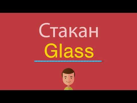 Как по английски слово стакан