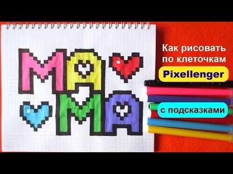 Открытка Маме Как рисовать по клеточкам слово МАМА Простые рисунки How To Draw Pixel Art