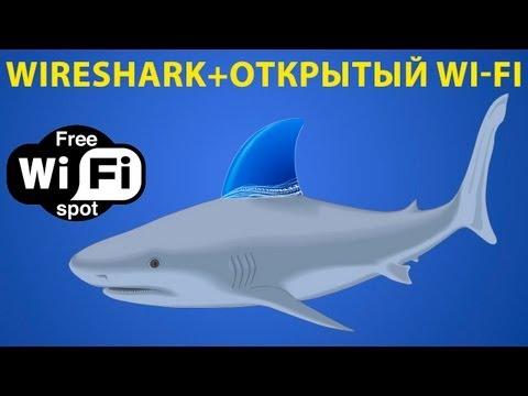Wireshark, взлом и защита в открытых wi-fi сетях