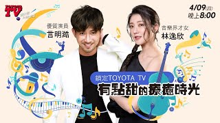 ✨TOYOTA TV Ep53:有點甜的療癒時光 林逸欣、言明澔