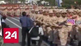 Терракт в Ахвазе: генсек ООН выразил соболезнования, МИД Ирана раскритиковал ЕС - Россия 24