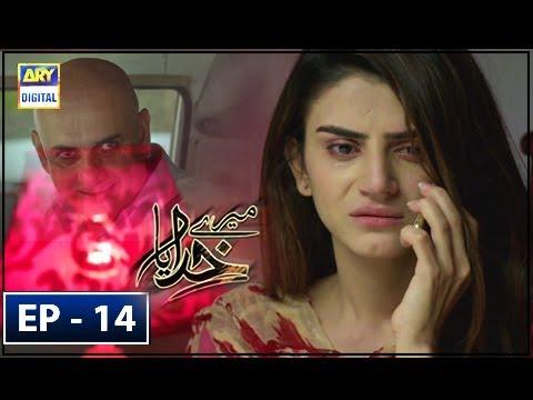 Mere Khudaya Episode 14 - 22nd September 2018 - ARY Digital Drama thumbnail