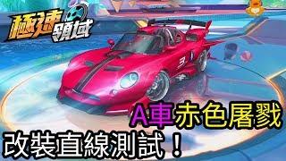 【Kim阿金】台服專屬A車赤色屠戮 改裝直線測試《Garena極速領域》中文字幕