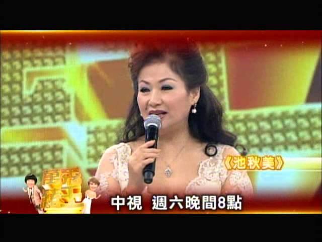 中視5/24「萬秀豬王」#93精采預告/ 池秋美