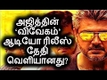 ✅Vivegam Official Audio Launch date | Ajith 57 Movie Latest News|Ajith 57 First Look