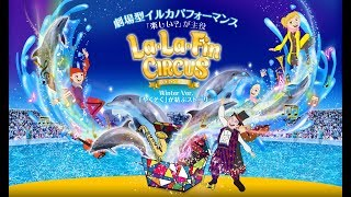 京都水族館の劇場型イルカパフォーマンス 「La・La・Fin CIRCUS(ラ・ラ...
