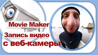 Запись видео с веб-камеры в ОС Win ХР в программе Movie Maker(мой блог: http://boytamara.blogspot.ru/ Запись видео с веб-камеры в ОС Windows ХР при помощи программы Windows Movie Maker., 2013-02-12T13:35:42.000Z)