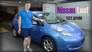 Nissan Leaf-честный тест-драйв, отзыв владельца, который полгода пользовался данным...