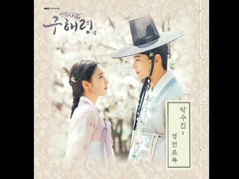 Download Park Soo Jin 박수진 - Forever 영원토록Rookie Historian Goo Hae Ryung OST Mp4 baru