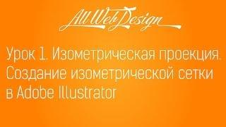 1. Изометрическая проекция. Создание изометрической сетки в Adobe Illustrator
