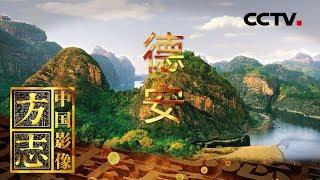《中国影像方志》 第239集 江西德安篇| CCTV科教
