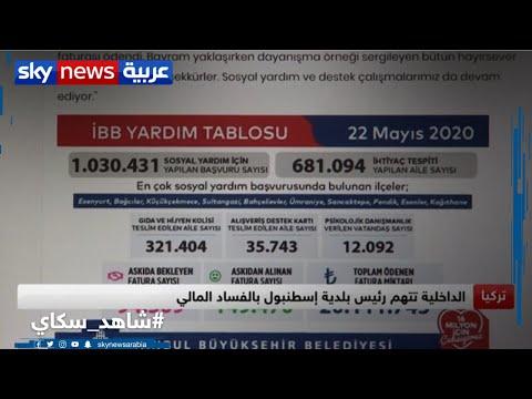 تركيا: الداخلية تتهم رئيس بلدية إسطنبول بالفساد المالي  - نشر قبل 2 ساعة