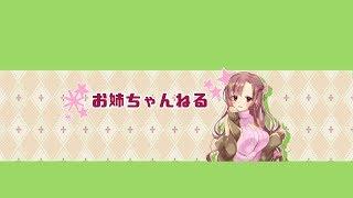 [LIVE] 【Live#41】ユキミお姉ちゃんの元気な雑談配信