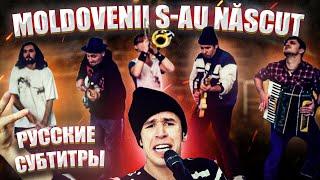 Zdob si Zdub - Moldovenii s-au născut (official video) c русскими субтитрами