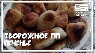 Творожное пп печенье - ПП РЕЦЕПТЫ: pp-prozozh.ru