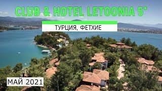CLUB HOTEL LETOONIA 5 ОБЗОР ОТЕЛЯ ОТ ТУРАГЕНТА 2021