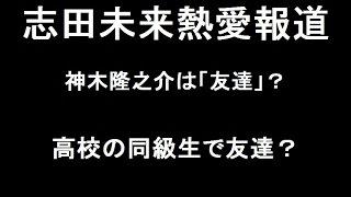 志田未来の彼氏は神木隆之介?志田未来は同級生で「友達」と言っている...