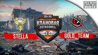 Клановая Потасовка | [P_BY] STELLA vs [FOPZE] GOLD_Team