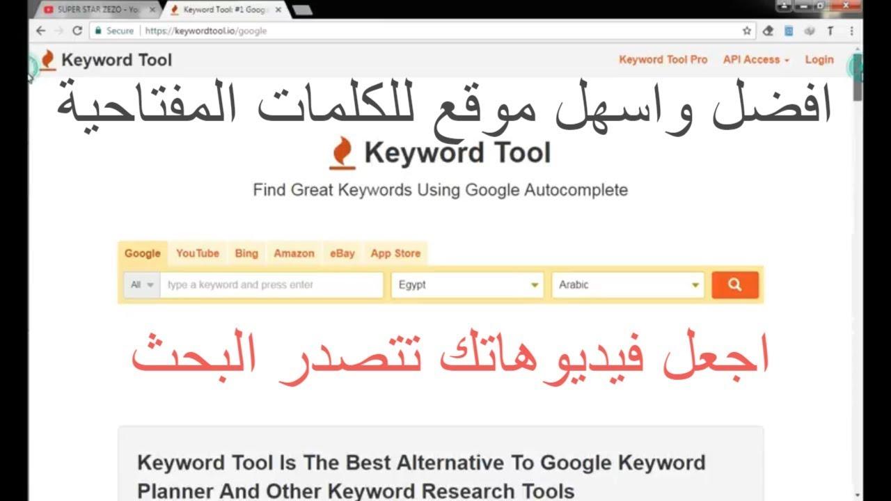 موقع keyword tool لمعرفه الكلمات المفتاحيه الاكثر استخداما لتصدر نتائج البحث علي اليوتيوب #1