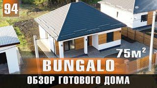 Обзор готового дома 75 м² Проект Bungalo. Свободная продажа!