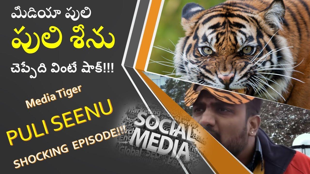 Firangi Rambabu – PULI SEENU Full Episode | Telugu Comedy Web Series | SEVENTH HILL ENTERTAINMENT