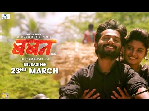 Baban marathi movie download hd 720p | Chudail Story Marathi