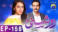 Roshni - Episode 158 Full HD -  Har Pal Geo