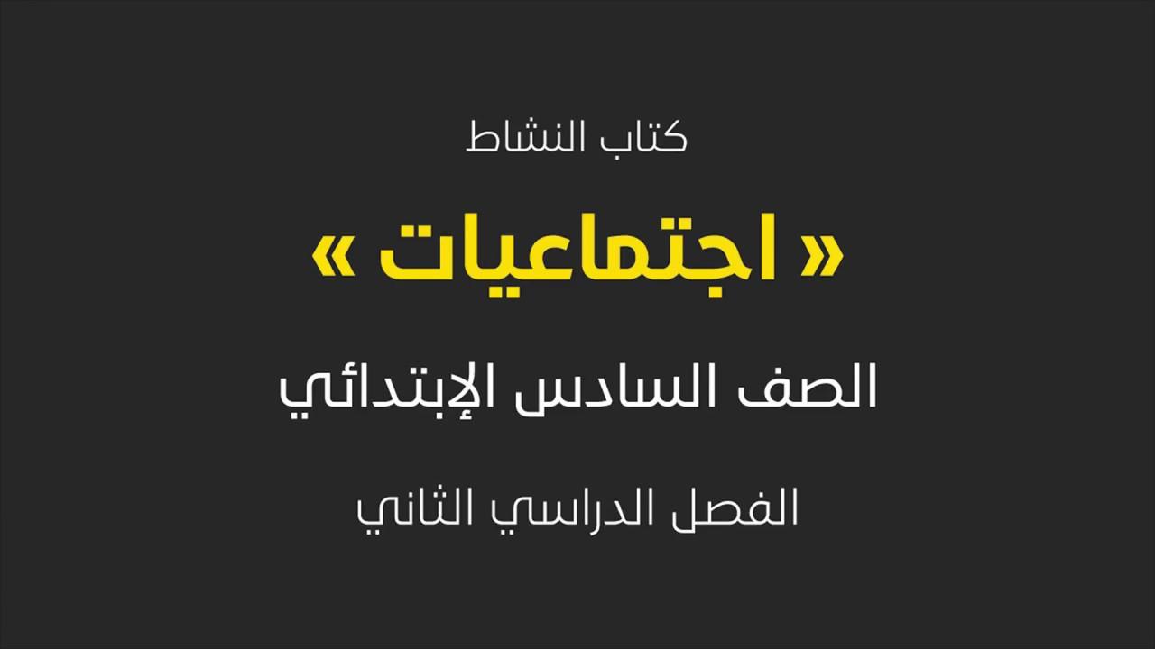 حل كتاب النشاط اجتماعيات 3م ف2
