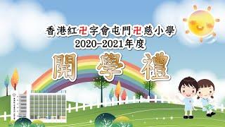 Publication Date: 2020-09-01 | Video Title: 香港紅卍字會屯門卍慈小學 2020-21年度開學禮 高清版