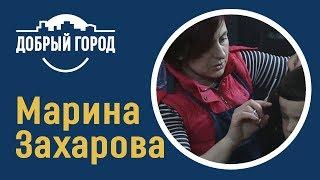 Добрый город - Марина Захарова