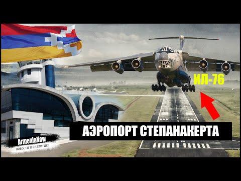 ИСТЕРИКА в Баку: Открытие аэропорта в Степанакерте меняет ситуацию в Закавказье .