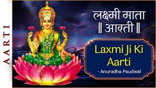 Lakshmi Aarti for Health, Wealth & Prosperity   Akshay Tritiya 2021 Special Aarti