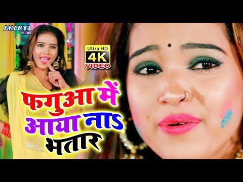 #Video Song #Manoj Kumar Mastana  !! Bhojpuri Holi Vedio Song 2020 !! Faguya Me Aaya Na Bhatar