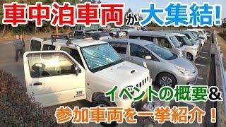 車中泊車両が大集結!?岡山の絶景ポイントで車中泊イベントしてきた^^!