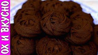 Самый Простой Рецепт. Шоколадное Печенье за 20 Минут Вместе с Выпечкой