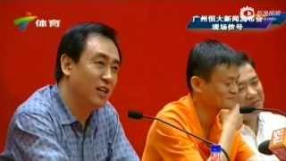 许家印:15分钟敲定12亿 马云不是冲动的决定 Alibaba bought a 50% stake in Guangzhou Evergrande for $192 million