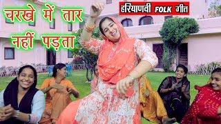 चरखे में तार नहीं पड़ता - Latest Haryanvi Hit Folk Song | Haryanvi Dj Hits | Dolly Sharma