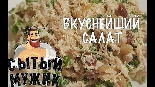 Вкусный салат с Курицей и Фасолью НА КАЖДЫЙ ДЕНЬ - «Сытый МУЖИК»