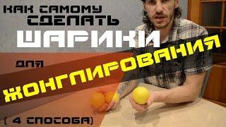 Школа Жонглирования #1: как самому сделать мячи для жонглирования (4 способа)